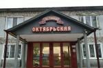 """Гостиница """"Октябрьская"""""""
