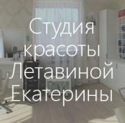 Екатерина Летавина