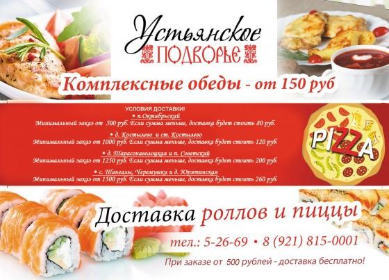 """Ресторан """"Устьянское подворье"""""""